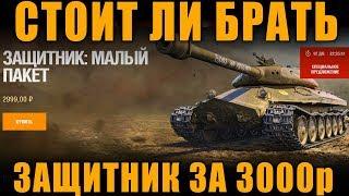 """СТОИТ ЛИ БРАТЬ ОБЪЕКТ 252У """"ЗАЩИТНИК""""? ЗА 3000 рублей? [ World of Tanks ]"""