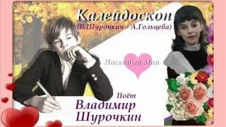 Калейдоскоп - Владимир Шурочкин