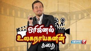 லியோனார்டோ டிகாப்ரியோவின் கதை | Actor Leonardo DiCaprio Story | கதைகளின் கதை | 12.11.2018