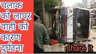 बस दुर्घटना काठमाडौं को टुसाल नेरि  Bus accident in kathmandu boudha tushal chowk