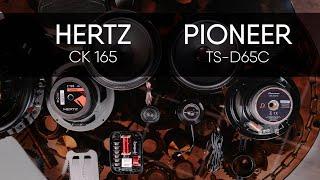 Hertz CK 165 vs Pioneer TS-D65C