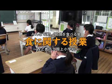 種子島の学校活動:国上小学校食に関する授業みんなで楽しく給食を食べる会令和2年