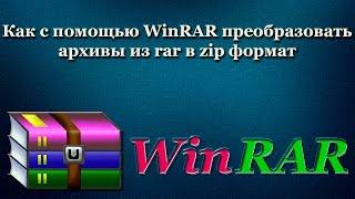 Как с помощью WinRAR преобразовать архивы из rar в zip формат (2017)