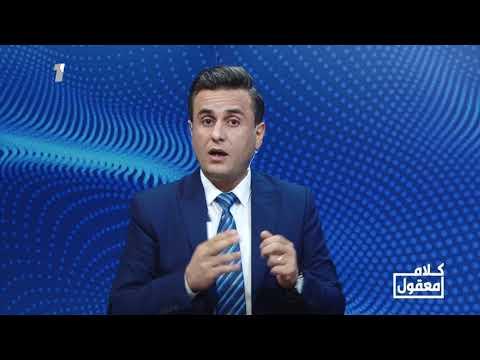 شاهد بالفيديو.. عماد باجلان: كردستان دائما تتهم بالعمالة مع اسرائيل ومن عبر عن رايه خلال المؤتمر لا يمثل الاقليم