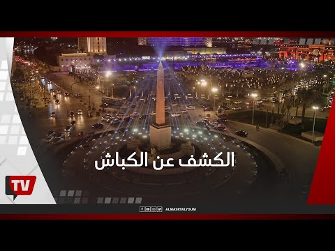 الكشف عن الكباش بميدان التحرير استعدادًا لموكب المومياوات الملكية