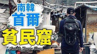 南韓首爾富人區,江南區旁的貧民窟【九龍村】 South Korea Slum Guryong Village
