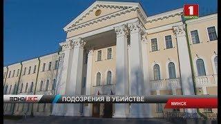 18-летний студент подозревается в совершении убийства в Минске. Зона Х