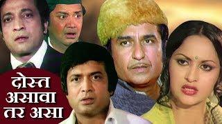 Dost Aasava Tar Asa | Marathi Full Movie -  Ramesh Dev, Padma Chavhan