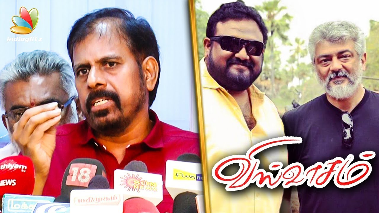 RK Selvamani Request for Viswasam Team | Press Meet | Thala Ajith, Siruthai Siva