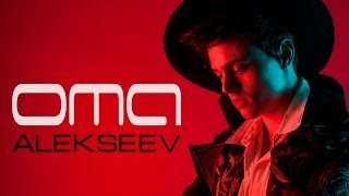 ALEKSEEV – OMA (official Video)