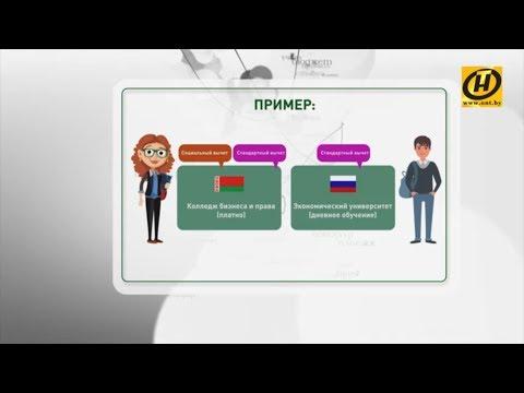 Налоговые вычеты при оплате обучения в Беларуси и за рубежом. Отвечаем на ваши вопросы