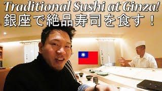 【九谷】台湾人の友達が銀座の最高に旨い寿司に舌鼓!/ Traditional Sushi In Ginza, Tokyo!