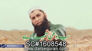 (High Quality Mp3)(NEW)'Ye Watan Tumhara Hai' - By Junaid Jamshed, Noman Shah, Hafiz Fahad Shah, Hafiz Abu Bakr