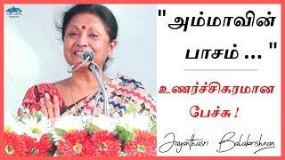Mother's Love - Inspirational speech by Prof Jayanthasri Balakrishnan | 2018 New video