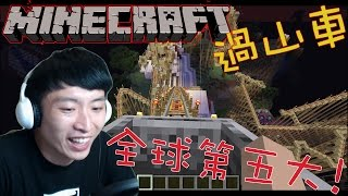 Minecraft全球第五大「過山車」:過山車咪走呀!!(ft. Andrew, JC)