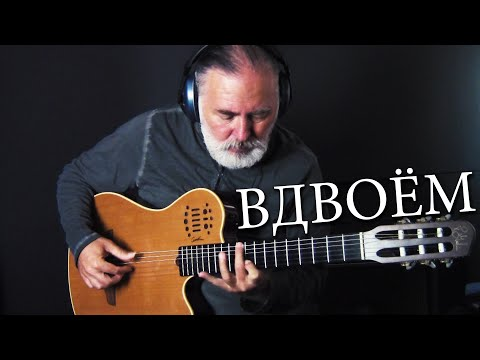 МАКСИМ ФАДЕЕВ FEAT. НАРГИЗ – ВДВОЁМ ~ на гитаре
