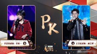 【学员PK】林言奕《幻听》VS李凡一《第一次》 | 2019中国好声音SingChina20190920EP10