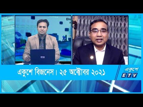 Ekushey Business || একুশে বিজনেস || কেএসএম মোস্তাফিজুর রহমান || 25 October 2021 || ETV Business
