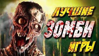 Топ 7 игр про зомби ожидаемых 2018
