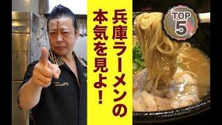 兵庫県のラーメンランキングTOP5!ラーメン不毛エリアって本当?