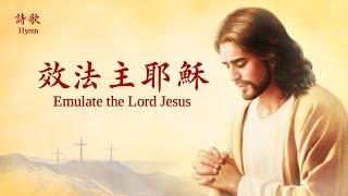 恩典詩歌《效法主耶穌》耶穌基督是我們的標杆