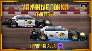 Drag Racing: Уличные гонки | Турнир класса Н | Второй Шериф