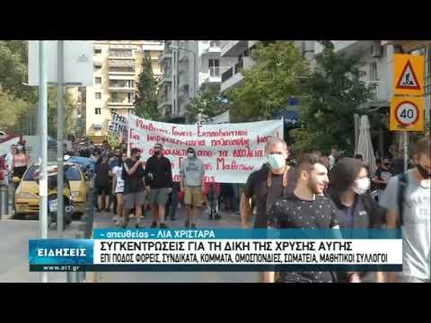 Θεσσαλονίκη: Συγκεντρώσεις για τη δίκη της Χρυσής Αυγής   7/10/2020   ΕΡΤ