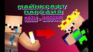 МАЙНКРАФТ MOZGI CHOOYKA (пародия)