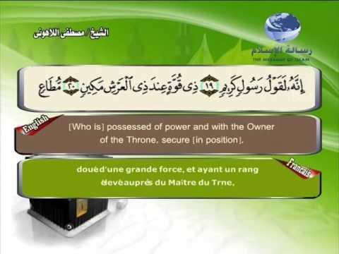 81- At-Takweer  - Translation des sens du Quran en français