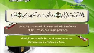 Quran translated (english francais)sorat 81 القرأن الكريم كاملا مترجم بثلاثة لغات سورة التكوير
