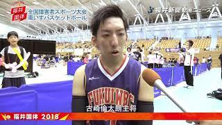 福井国体・障スポ車いすバスケットボール、福井県ー岡山県が激闘