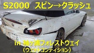 Crush クラッシュ S2000 袖ヶ浦フォレストレースウェイ サーキット走行(ウェットコンディション)