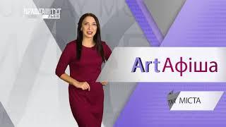 Art Афіша 15.11.2019