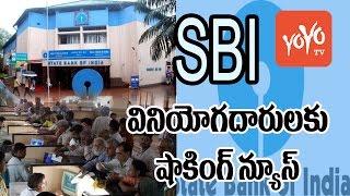 SBI వినియోగదారులకు షాకింగ్ న్యూస్  Shocking News For SBI Customers  YOYO TV Channel