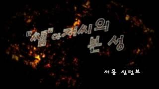 北朝鮮 「サムおじさんの本性 (쌤아저씨의 본성)」 uriminzokkiri 2017/04/30 日本語字幕付き