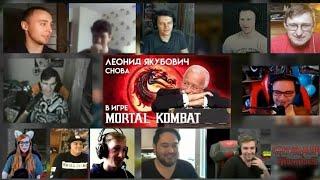 [REUPLOAD][18+]Leonid Yakubovich again in the game Mortal Kombat   RUSSIAN REACTION MASHUP