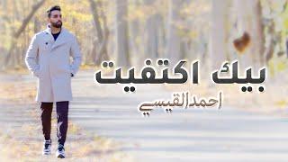 احمد القيسي - بيك اكتفيت (فيديو كليب حصري) | 2021 تحميل MP3