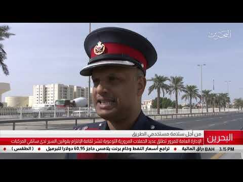 البحرين مركز الأخبار : الإدارة العامة للمرور تطلق العديد من الحملات المرورية التوعوية 10-01-201
