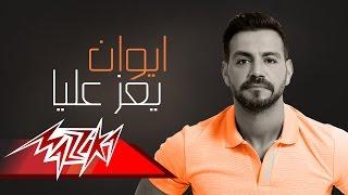 تحميل اغاني Yaez Alaya - Iwan يعز عليا - إيوان MP3