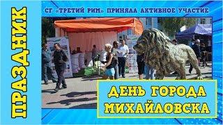Михайловск отметил свой 235-й День Рождения.