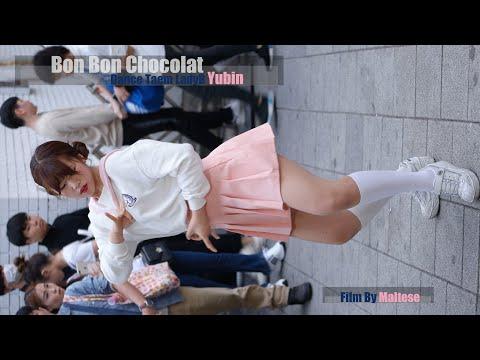 190504 [봉봉쇼콜라 (Bon Bon Chocolat)] 댄스팀 레이디비 LadyB 유빈 직캠 [홍대 버…