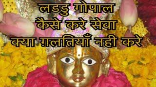 Laddu gopal seva niyam || कैसे करते है सेवा लडडु गोपाल कि ॥kese kare ladoo gopal ki sewa