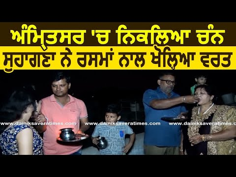 Exclusive: Amritsar में चांद निकलने पर सुहागिनों ने रस्में अदा कर खोला व्रत