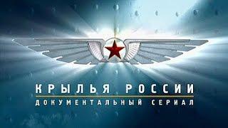 Крылья России - Летчики-испытатели Выжить в катастрофе