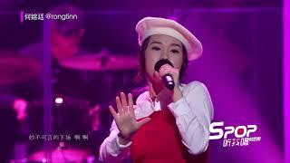 #SPOPSING 《SPOP听我唱》 – He RongTin 何鎔廷 : 别找我麻烦