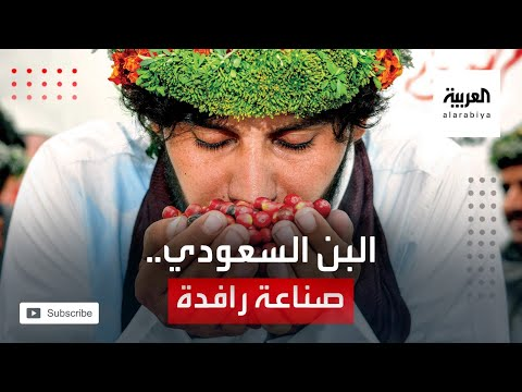 العرب اليوم - شاهد: اتفاقية ثلاثية لتحويل زراعة البن السعودي إلى صناعة رافدة للناتج المحلي
