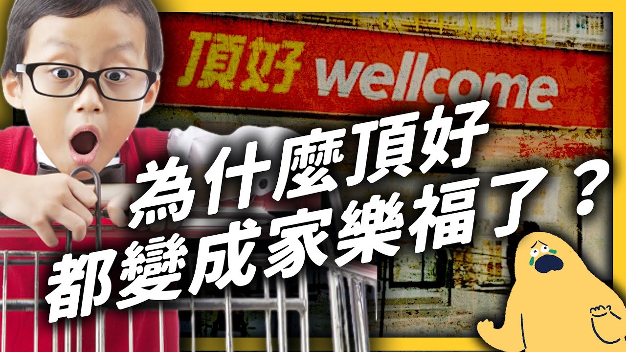 曾經的超市龍頭「頂好Wellcome」走入歷史!家樂福跟全聯的超市通路大戰,即刻展開!《 時代的眼淚 》EP 007|志祺七七