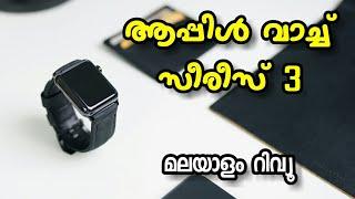 Apple watch series 3 Malayalam Review | Techxpoz