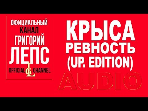 Григорий Лепс -  Крыса ревность.Апгрэйд #Upgrade Deluxe Edition (Альбом 2016)