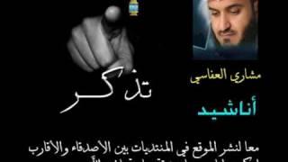 تحميل اغاني تذكر - Mishary Al Afasi . مشاري العفاسي MP3